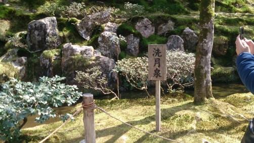 銀閣寺の洗月泉看板