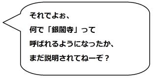 銀閣寺2の一文字コメ01