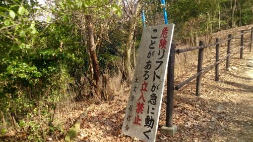 大文字山のリフト注意看板