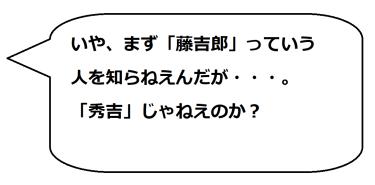 墨俣城の一文字コメ01