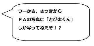 滋賀草津の一文字コメ02