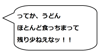 武蔵野うどんの一文字コメ02