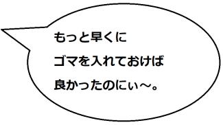 武蔵野うどんの文乃コメ02