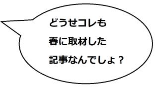 東谷山の文乃コメ01