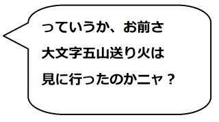 将軍塚のミケコメ02