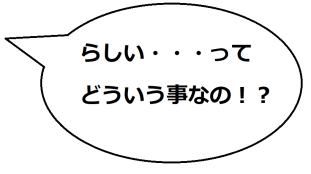 将軍塚の文乃コメ01