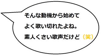 アンダーグラフの文乃コメ01