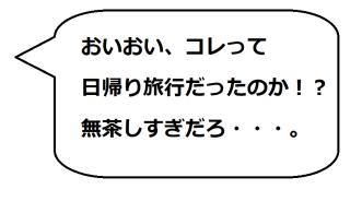 淡路サービスの一文字コメ1