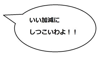 鳴門の文乃コメ2