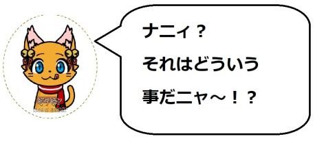奥山田桜1のミケコメ1