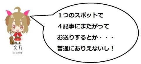奥山田桜4の文乃コメ1