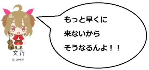 奥山田桜3の文乃コメ1