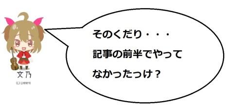 淡墨桜3の文乃コメ1