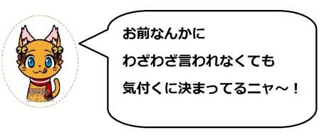 茶臼山3のミケコメ1