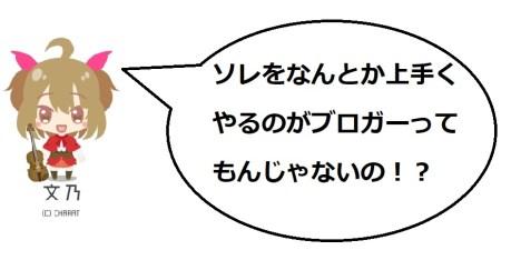 茶臼山4の文乃コメ1