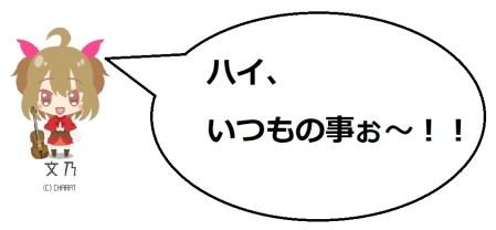 茶臼山5の文乃コメ1