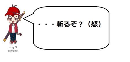 ポケモンGO1の一文字コメ2