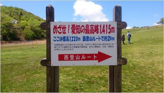 茶臼山1の1-7登山ルート看板