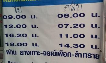 カンチャナブリからPhu nam ronミャンマー國境へ: バス時刻表