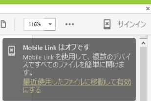 Acrobat の 「Mobile Linkがオフです」を消すには?