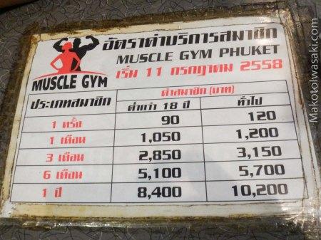隣のジムの料金。Muscle Gym Phuket