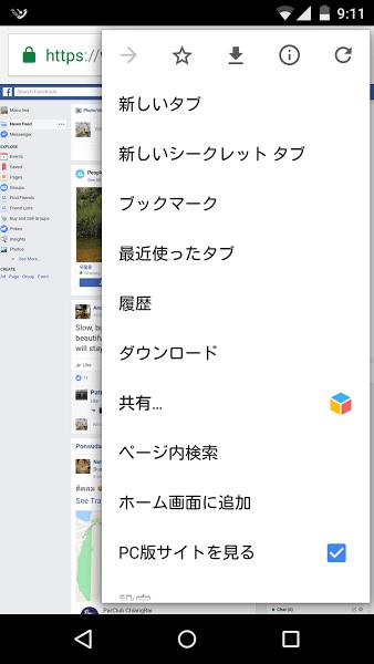Chrome で www.facebook.com を開き、PC版サイトを見るにチェックを入れる