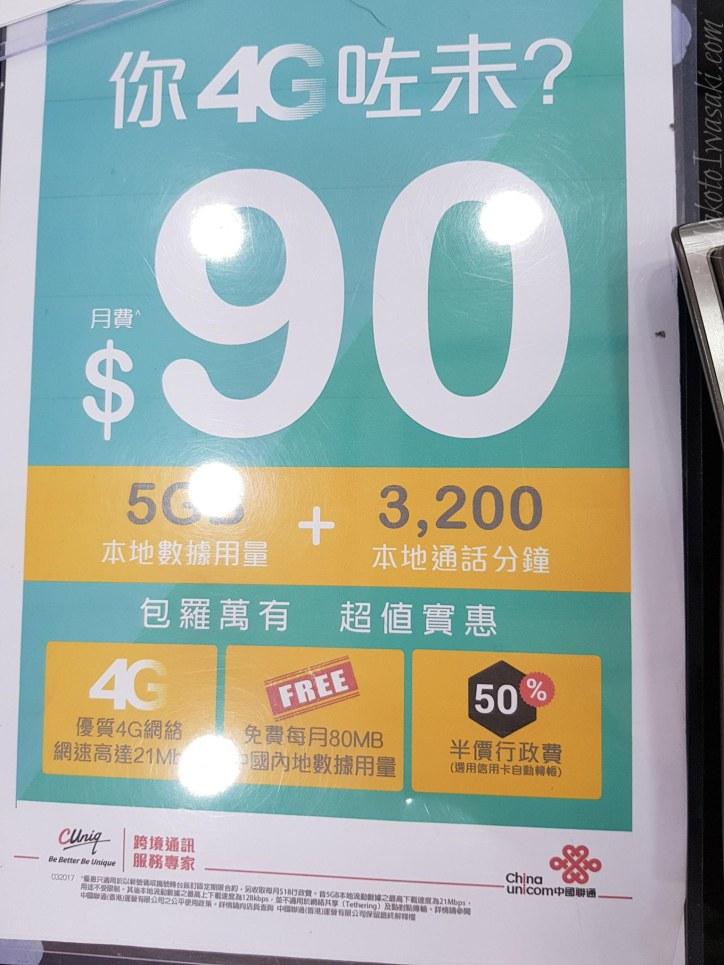 このプランは24ヶ月契約、香港住所が必要で論外だった。