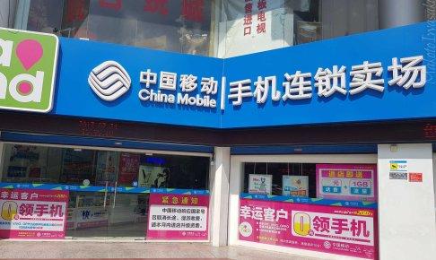 桂林で支那モバイルのSIM調達、支那聯通ユニコムでは1人1番号しか持てないって