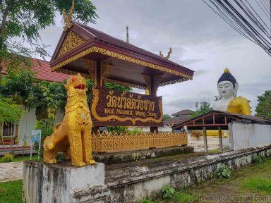 Wat Namlat Wang Sang