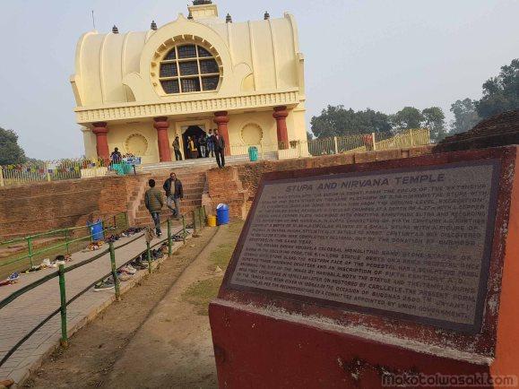 Parinirvana Stupa Kushinagar परिनिर्वाण स्तूप कुशीनगर。この中が最重要ポイントだったのだが、なぜかこの日は入らなかった。