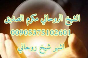 اقوى شيخ روحاني مغربي الشيخ الصديق