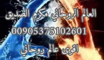 رقم شيخ روحاني مضمون الشيخ الصديق