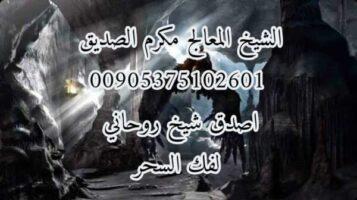 اقوى شيخ روحاني مجرب الشيخ 00905375102601