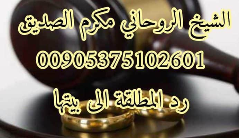 اصدق شيخ روحاني مجرب ومضمون 00905375102601