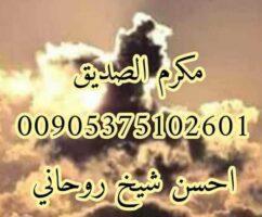 اقوى شيخ روحاني في العالم 00905375102601