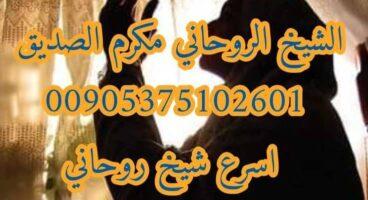 رقم اقوى شيخ روحاني الشيخ الصديق