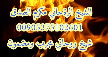اقوى شيخ روحاني في الكويت 00905375102601