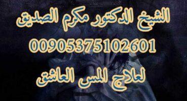 اقوى واصدق شيخ ومعالج روحاني 00905375102601
