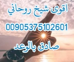 اقوى شيخ روحاني في فلسطين 00905375102601