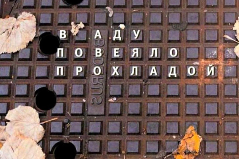 Максуд Ибрагимбеков «В аду повеяло прохладой».