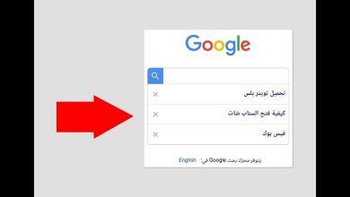 قائمة مشاهدة فى بحث جوجل