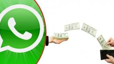 تحويل الأموال عبر واتساب