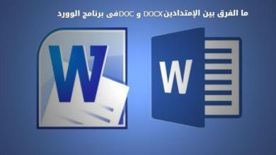الفرق بين DOC و DOCX