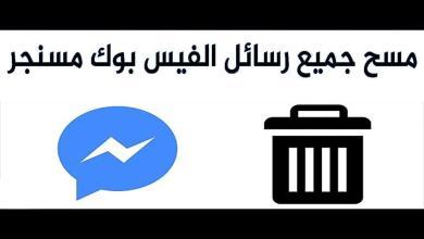 حذف جميع رسائل فيسبوك