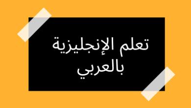 تعلم-اللغة-الانجليزية-بالعربي