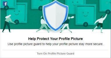 كيف تحمي صورتك الشخصية على فيس بوك