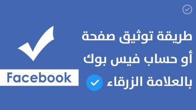 طريقة توثيق حسابك علي فيس بوك