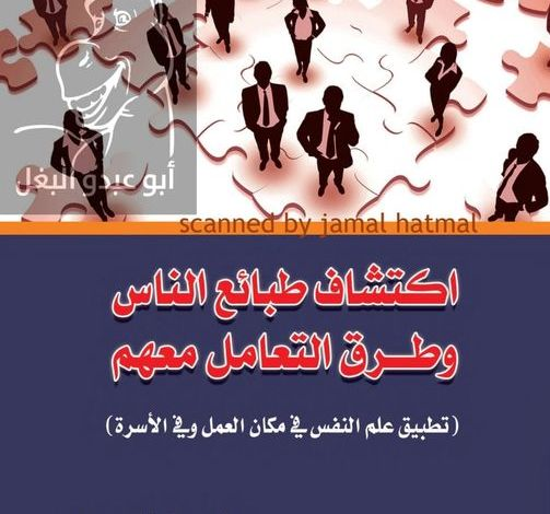 تحميل كتاب اكتشاف طبائع الناس وطرق التعامل معهم