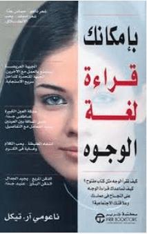 تحميل كتاب بإمكانك قراءة لغة الوجوه