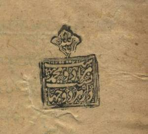 Another stamp of Shaykh Dost Muhammad Qandahari